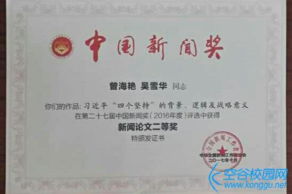 新闻传播学院曾海艳、吴雪华老师荣获中国新闻奖二等奖
