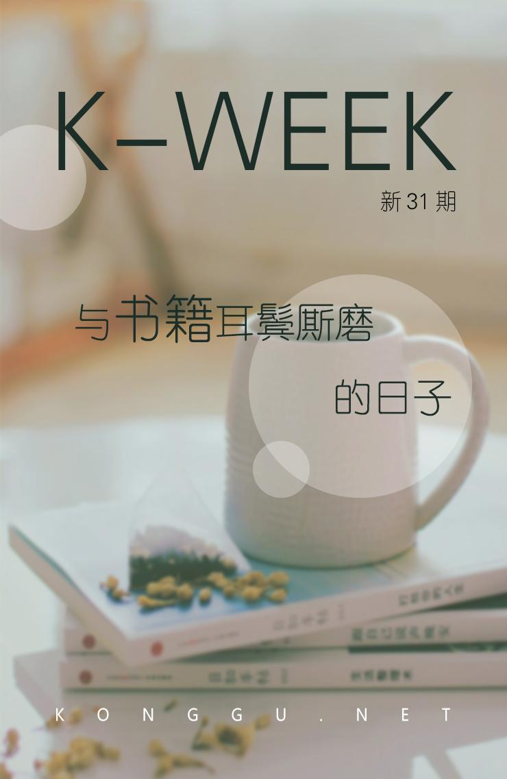 K-NET第31期《与书籍耳鬓厮磨的日子》